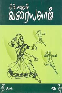 Neengalum Varaiyalaam - நீங்களும் வரையலாம்