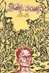 Neenda Payanam - நீண்ட பயணம் (old book rare)