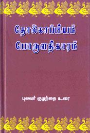 தொல்காப்பியம் பொருளதிகாரம்