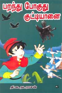 Paranthathu Poguthu Kutti Yaanai - பறந்து போகுது குட்டியானை