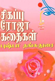 சிகப்பு ரோஜா கதைகள்