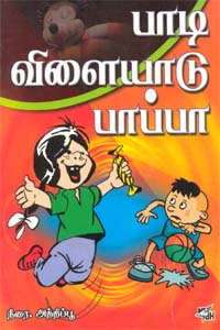 Paadi Vilayaadu Paappa - பாடி விளையாடு பாப்பா