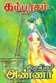 periya puranam in tamil pdf