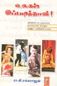Ulagam ippadithaan - உலகம் இப்படித்தான்