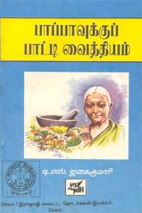Paappavukku Paati Vaithiyam - பாப்பாவுக்கு பாட்டி வைத்தியம்
