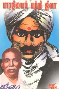 Bharathi Patri Jeeva  - பாரதி பற்றி ஜீவா