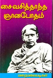 சைவசித்தாந்த ஞானபோதம்