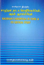 காளிதாசர் இயற்றிய சாகுந்தல நாடக மொழிபெயர்ப்பும் அதன் ஆராய்ச்சியும்