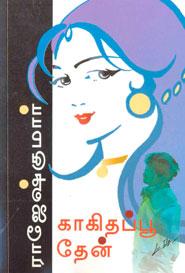 காகிதப்பூ தேன்