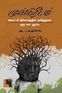 Tamil book முள்கிரீடம் ஊராட்சி நிர்வாகத்தில் தலித்துகள் ஒரு கள ஆய்வு