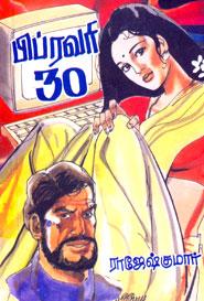 பிப்ரவரி 30