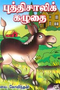 Puthisali Kaluthai - புத்திசாலிக் கழுதை