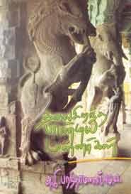 Tamil book தலைசிறந்த பாண்டிய மன்னர்கள்