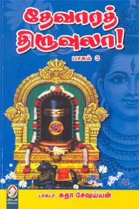 Devarath thiruyula (part 3) - தேவாரத் திருவுலா (பாகம் 3)