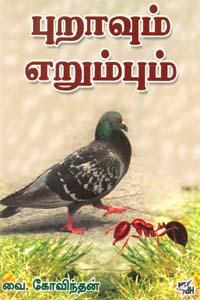 Tamil book Puravum Erumbum