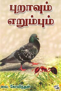Puravum Erumbum - புறாவும் எறும்பும்