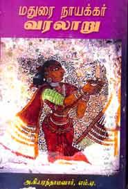 Tamil book Madurai Naickar Varalaru