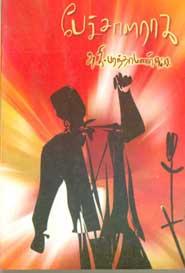 Tamil book Paechaalaraaga