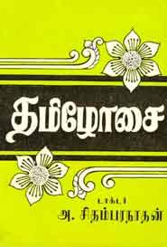Tamil book Tamizhosai