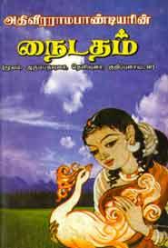 Tamil book Nidadham - Adhiveeraramapandiyan