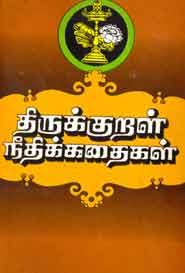 Thirukkural Needhikkadhaigal - திருக்குறள் நீதிக்கதைகள்