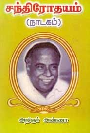 சந்திரோதயம்