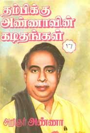 Thambikku Annaavin kadidhangal - தம்பிக்கு அண்ணாவின் கடிதங்கள்