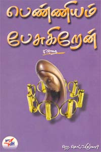Penniyam Pesugiraen - பெண்ணியம் பேசுகிறேன்