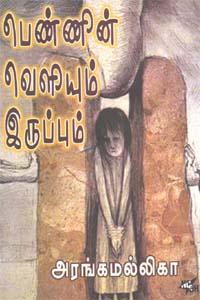 Pennin Veliyum Iruppum  - பெண்ணின் வெளியும் இருப்பும்