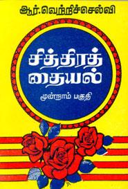 சித்திரத் தையல் . 3