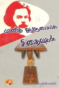 Manitha Aalumaiyin Sithaivugal - மனித ஆளுமையின் சிதைவுகள்