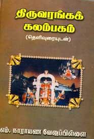 Thiruvaranga kalampagam - திருவரங்கக் கலம்பகம்