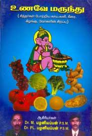 Unave Marunthu - உணவே மருந்து