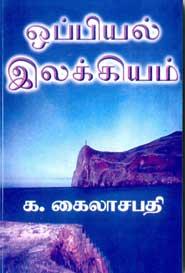 Oppiyal Ilakkiyam - ஒப்பியல் இலக்கியம்