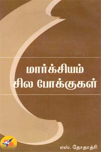 Tamil book Marxiyam Sila Pokkugal