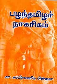 Pazhanthamizhar naagarigam - பழந்தமிழர் நாகரிகம்
