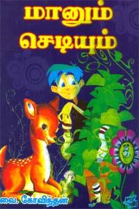 Maanum Sediyum - மானும் செடியும்