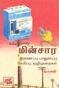 Minsara Inaippu-Paathukappu Semippu Valimuraigal - மின்சார இணைப்பு – பாதுகாப்பு சேமிப்பு வழிமுறைகள்