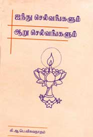 Iynthu Selvangalum Aaru Selvangalum - ஐந்து செல்வங்களும் ஆறு செல்வங்களும்