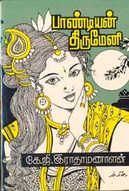 Pandiyan Thirumeni - பாண்டியன் திருமேனி