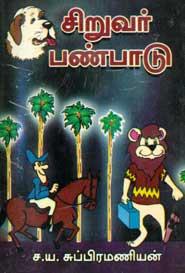 Siruvar panpaadu - சிறுவர் பண்பாடு