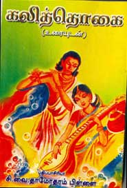 Kaliththogai - கலித்தொகை