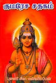 Kumaresa Sadhagam - குமரேச சதகம்