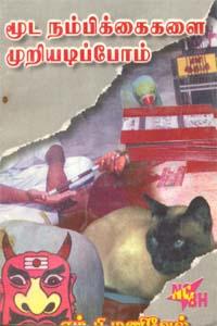 Mooda Nambikaikalai  Muriadipoam - மூட நம்பிக்கைகளை முறியடிப்போம் (old book - rare)