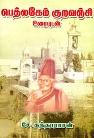 Bethlegam Kuravanchi - பெத்லகேம் குறவஞ்சி