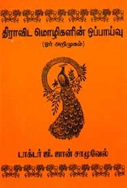 Dhiravida mozhigalin oppaaivu - திராவிட மொழிகளின் ஒப்பாய்வு