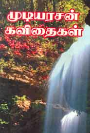 Mudiyarasan Kavithaigal - முடியரசன் கவிதைகள்