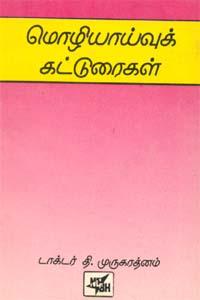 Mozhiyaivu Katuraigal - மொழியாய்வுக் கட்டுரைகள் (old - book)