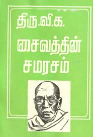 Saivathin Samarasam - சைவத்தின் சமரசம்