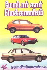 Motor Car Mechanism  - மோட்டார் கார் மெக்கானிசம்